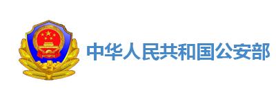中华人民共和国公安部