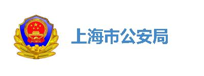 上海市公安局